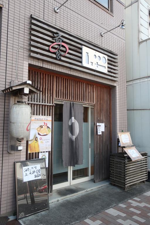 斉屋 (7)