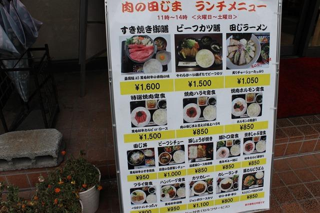 肉の田じま (2)