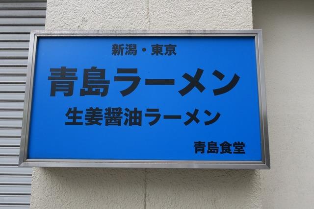 青島ラーメン (12)