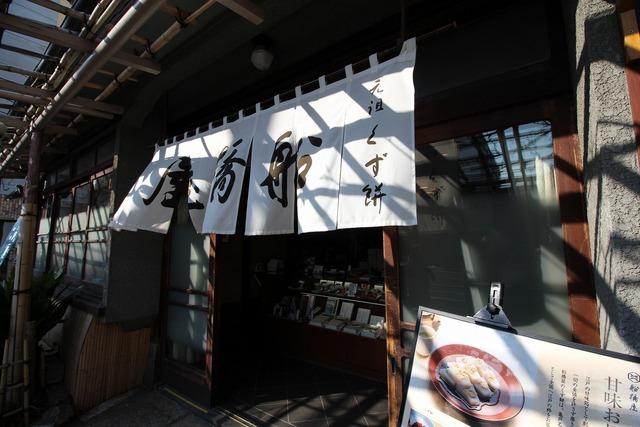 船橋屋 (6)