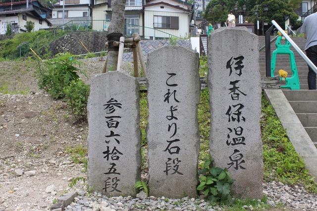 伊香保温泉 (2)