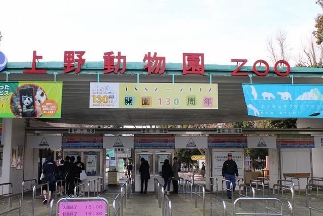 上野動物園 (1)