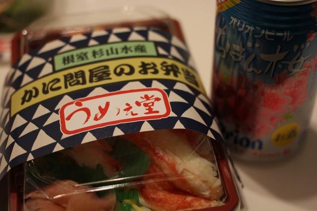 根室杉山水産 かに問屋のお弁当【うめぇ堂】(新宿)
