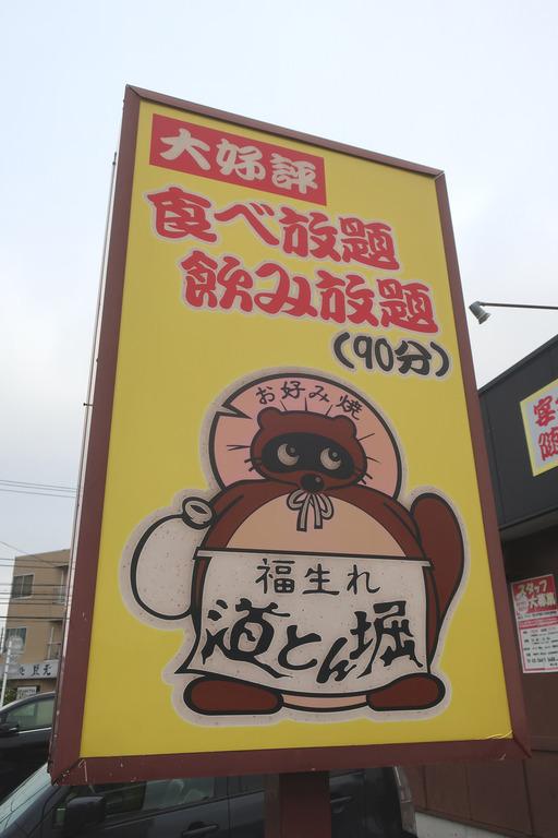 お好み焼き道とん堀 (2)