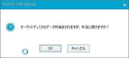 SSD化 (17)