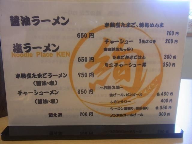 麺処絢 (2)