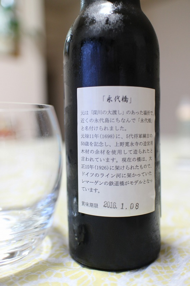お江戸深川麦酒 (2)