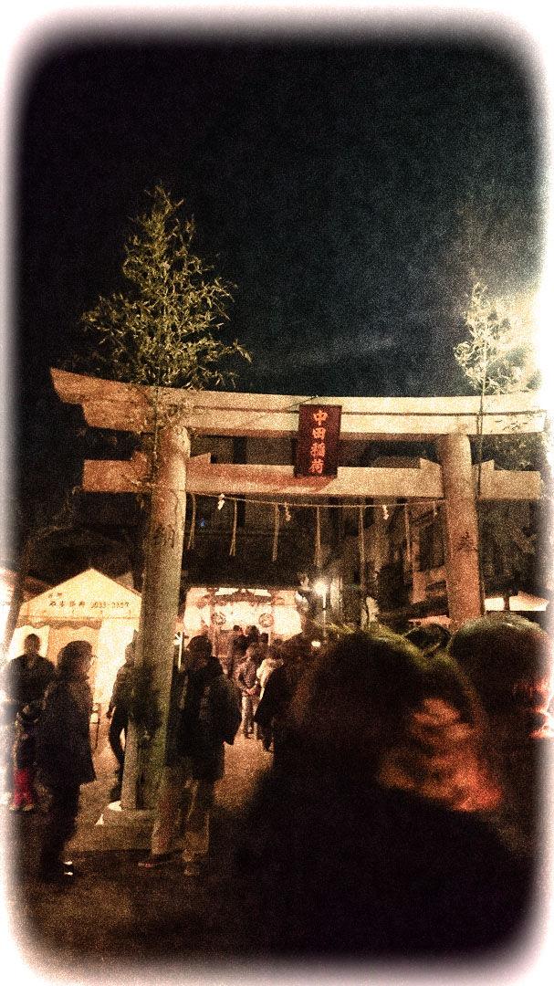中田稲荷神社