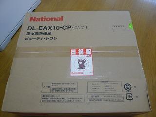 National DL-EAX10-CP