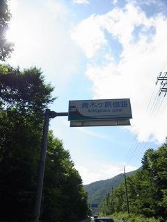 久遠寺ツーリング (3)