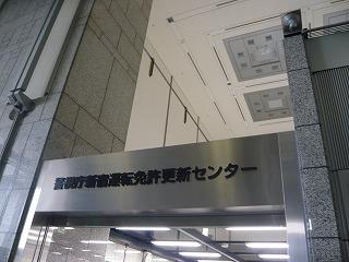 警視庁新宿運転免許更新センター