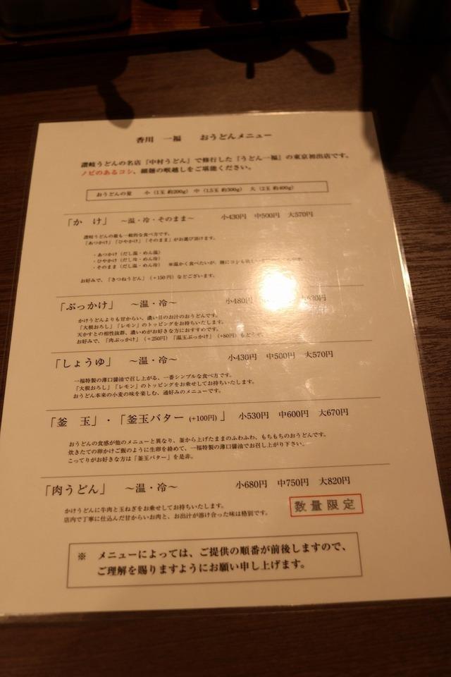一福 (1)