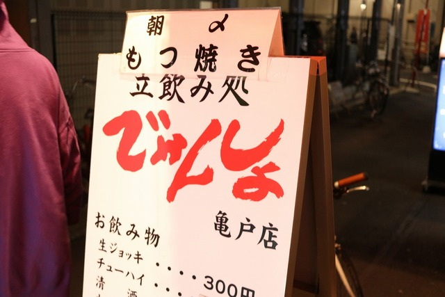 でかんしょ (9)
