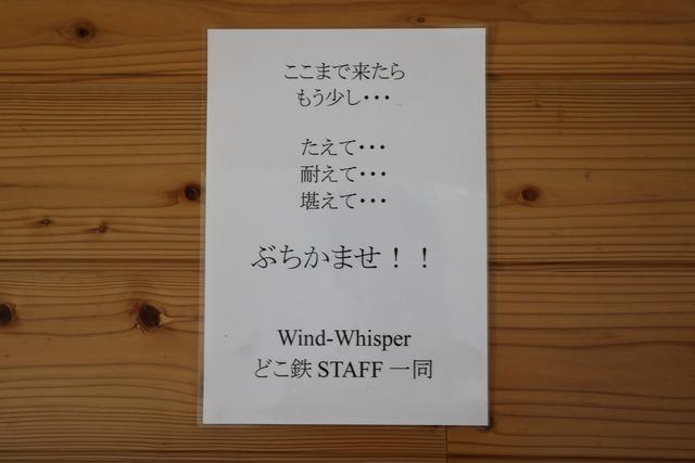 どこ鉄 (4)