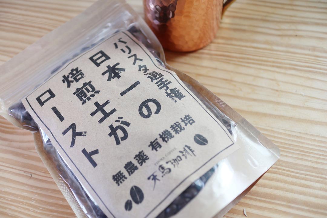 日本一の焙煎士がロースト (1)