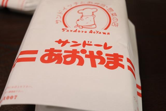 サンドーレあおやま (1)