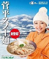 菅平スノー麺