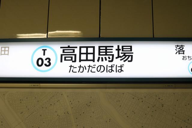 高田馬場えいちゃん (10)
