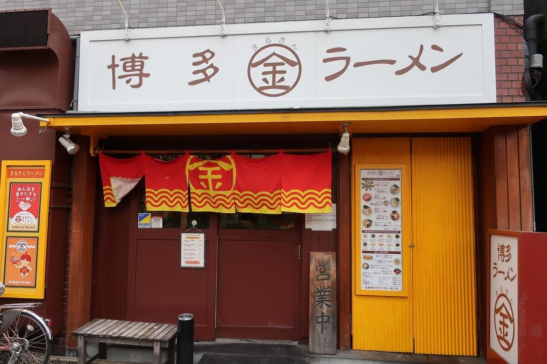 博多まるきんラーメン (6)