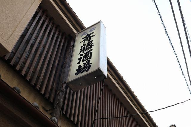 大衆酒場斎藤 (2)