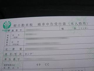 廃車申告受付書