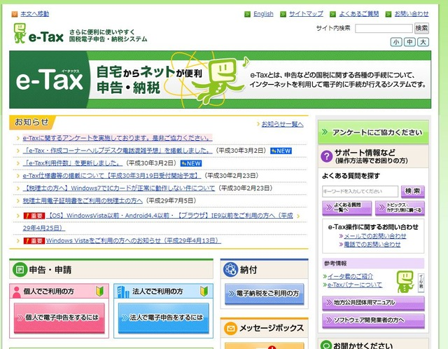 e-tax001