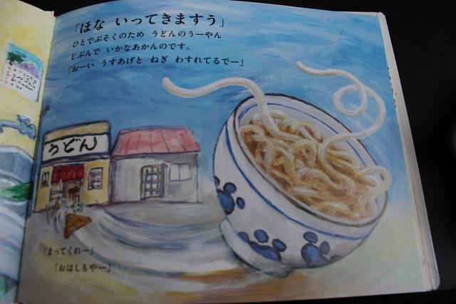 うどんのうーやん (2)