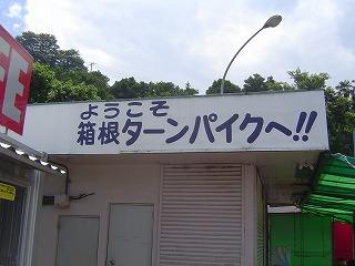 ようこそ箱根ターンパイクへ