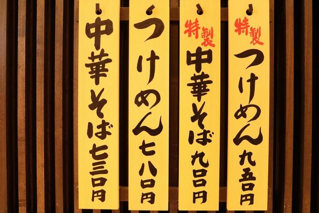 錦糸町青葉 (1)