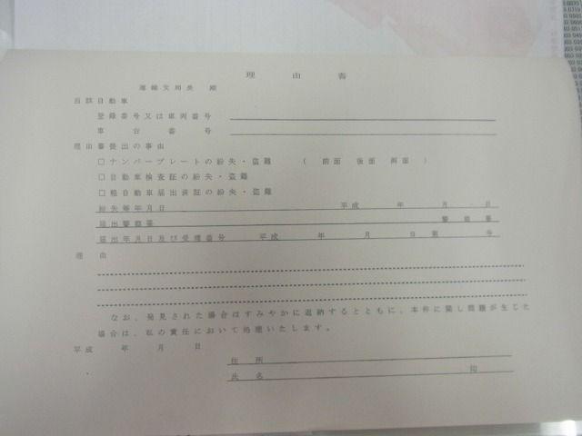 自動車検査証返納証明書 (3)