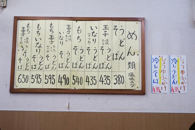 甘味菓子喫茶梅むら (6)