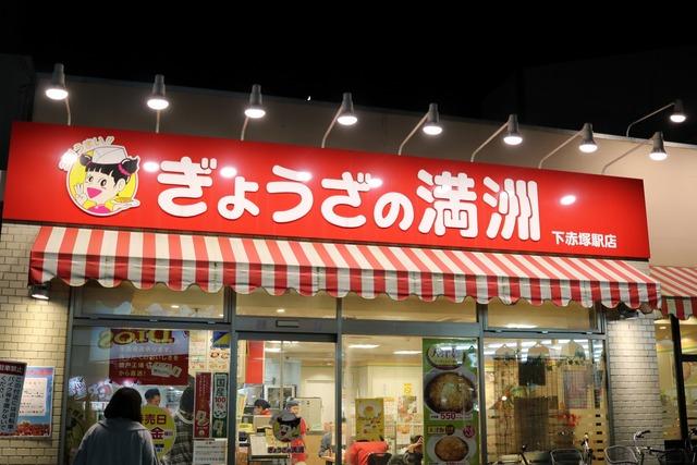餃子の満州 (2)