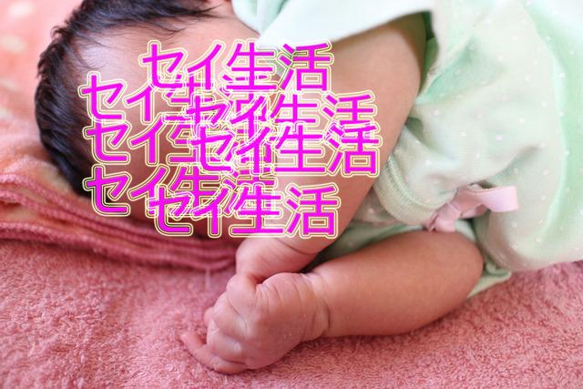 赤ちゃん (2)