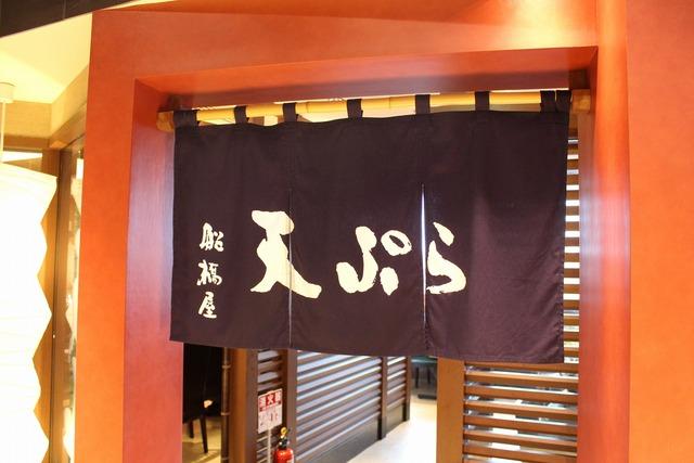 船橋屋 (5)
