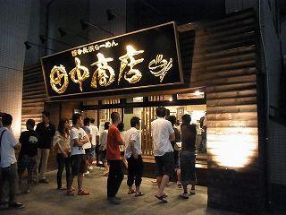 田中商店 (5)