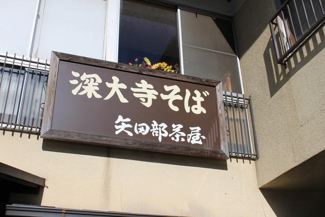 矢田部茶屋 (2)