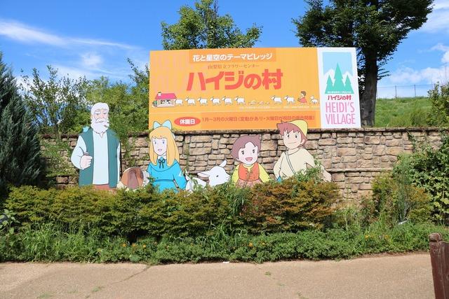 ハイジの村 (2)