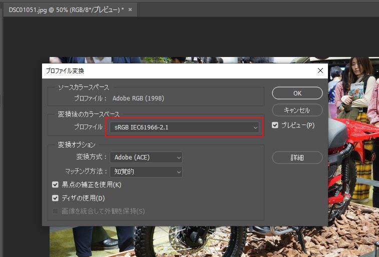 フォトショップ プロファイルの変換 (3)