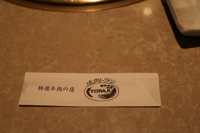 焼肉トラジ (4)