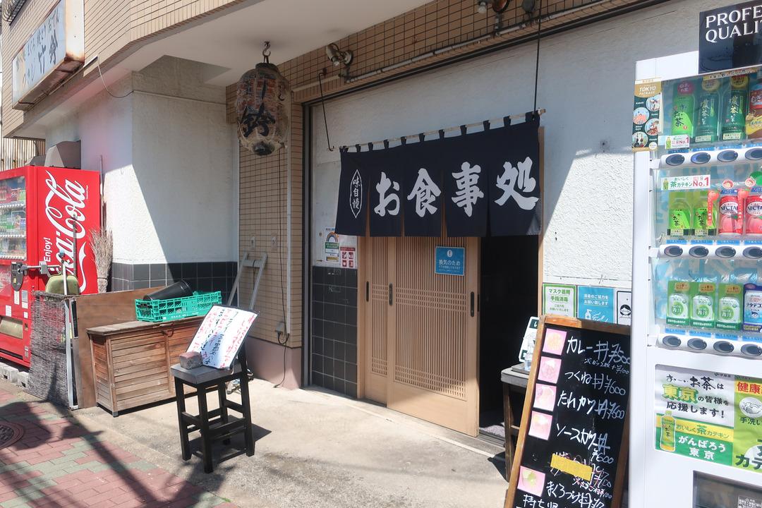 定食竹鈴 (2)