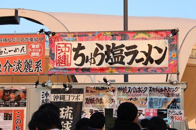 東京ラーメンショー2013 (13)
