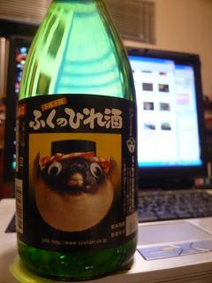 元祖ふくのひれ酒