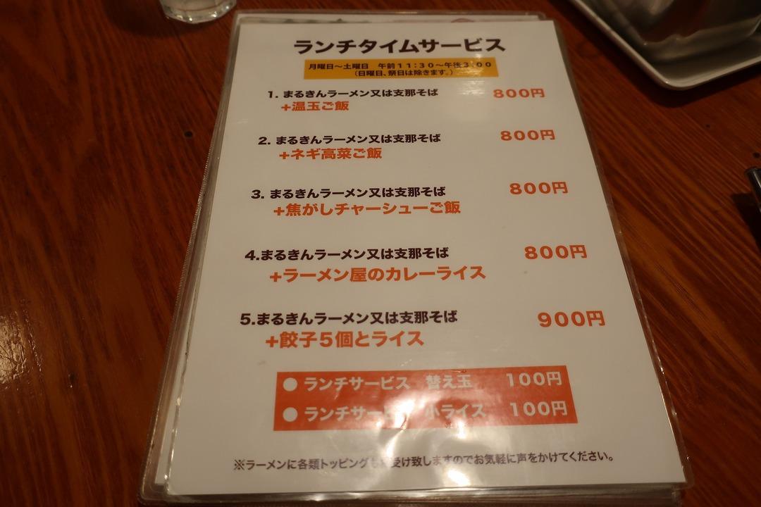 博多まるきんラーメン (1)