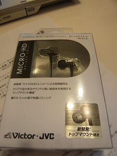 ビクターHP-FXC50