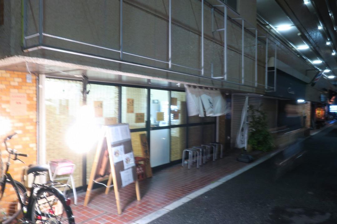 煮干し麺処 まる (5)