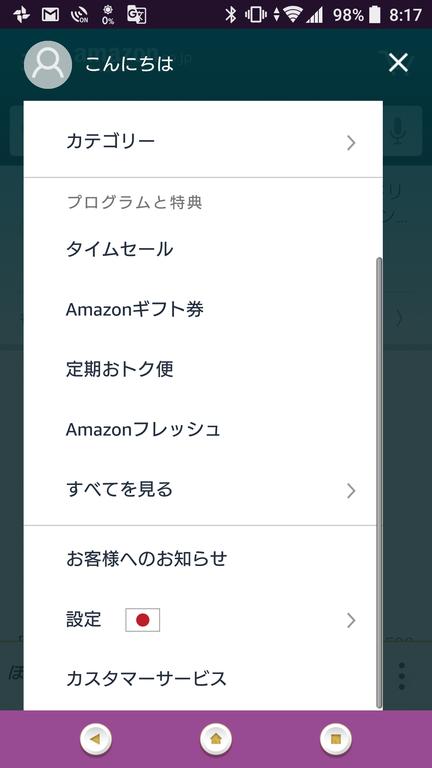 amazonアカウントサービス (1)