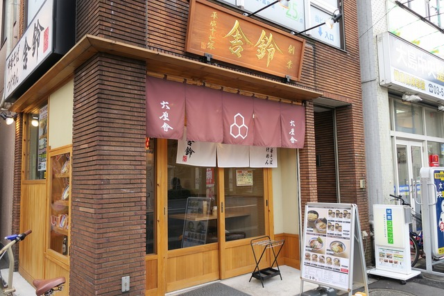 舎鈴つけ麺 (7)