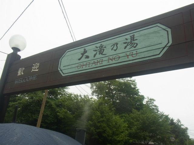 草津旅行 (35)