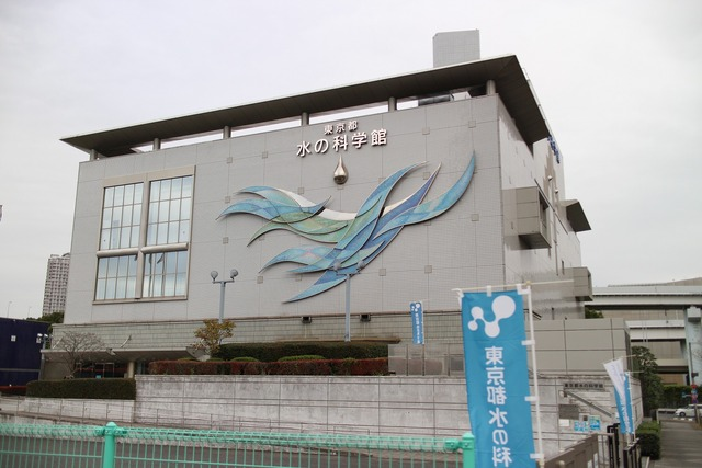 東京都水の科学館 (1)