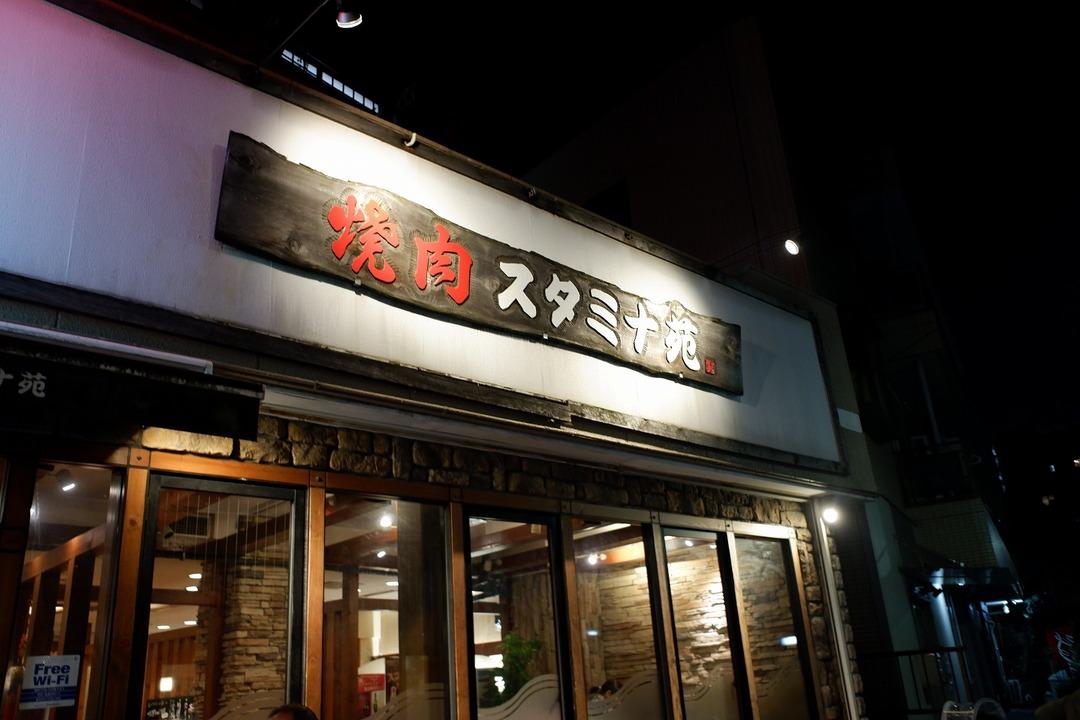 焼肉スタミナ苑 (4)
